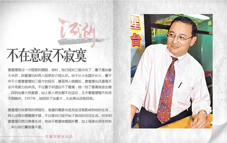 曹查理 没落的香港三级片之王图片