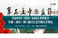 中国画节·文展会