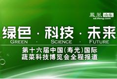 绿色·科技·未来——第16届寿光菜博会
