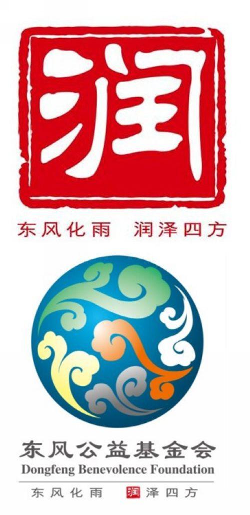 东风公司发布下阶段社会责任工作主题:中国梦