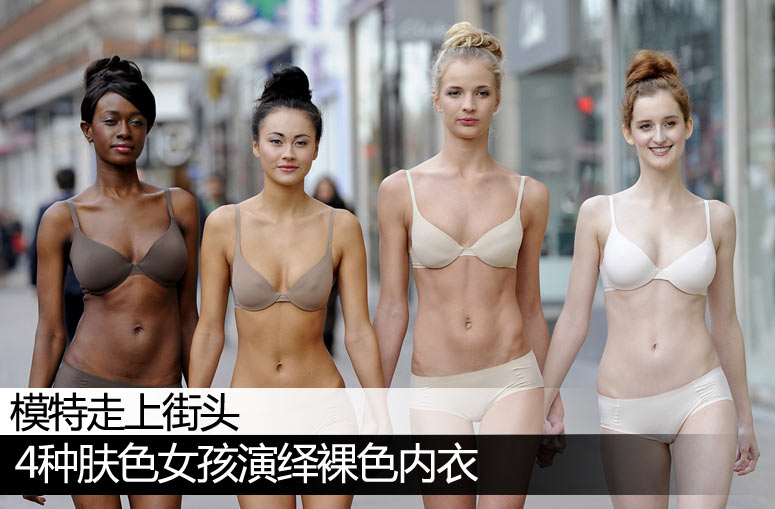 模特演绎裸色内衣
