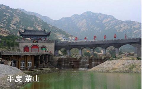 青岛茶山风景区位于平度市城北20公里,北接大泽,东邻崮山,最高峰海拔