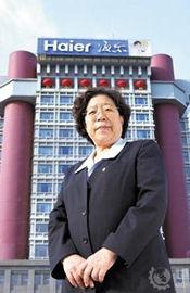 商界女强人:海尔总裁杨绵绵