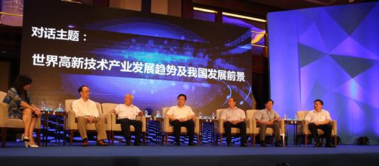 《世界高新技术产业发展现状及我国发展前景》主题对话