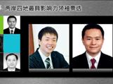 """""""领袖票选""""亮出高筹码 台湾游5天4夜成奖品"""