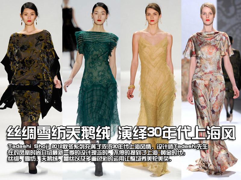 丝绸雪纺天鹅绒 Tadashi Shoji 演绎30年代上海风情