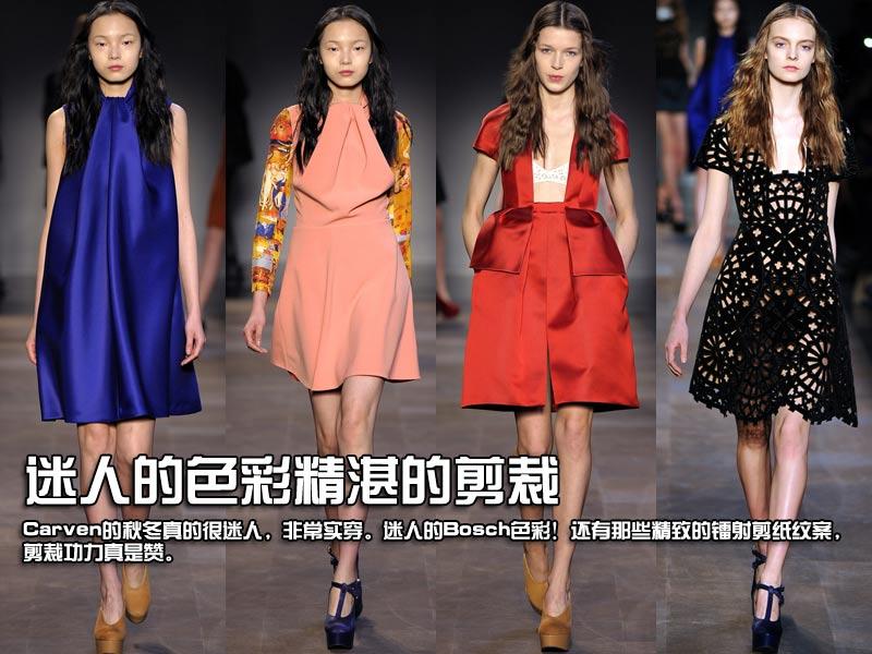迷人的色彩精湛的剪裁 Carven 2012秋冬发布