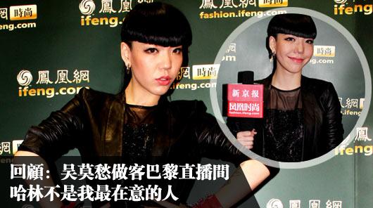回顾:吴莫愁做客凤凰时尚直播间:哈林不是我最在意的人