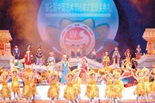 第七届中国艺术节