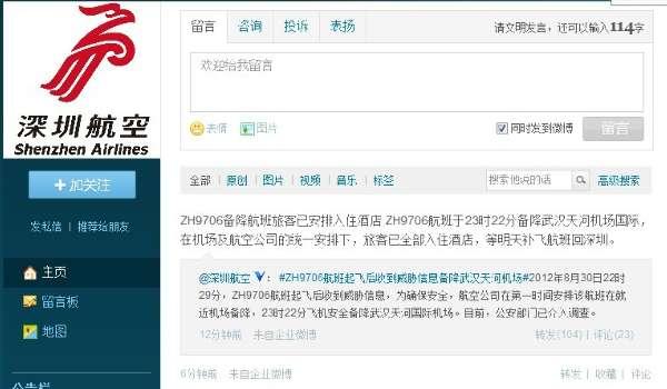 深圳航空公司一航班收到威胁信息备降武汉