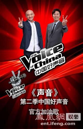 第二季中国好声音官方加油歌《声音》