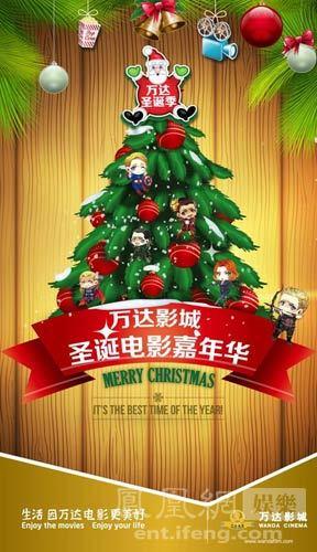 """北京万达爱情""""圣诞电影嘉年华""""挡不住的影城电影图片"""