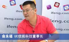 移动互联网行业缺乏天才嘉宾俞永福