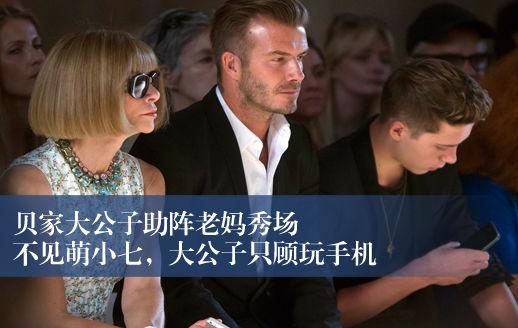 Victoria Beckham小贝专心看秀 大公子专心发简讯
