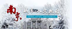 【南京篇】城市·人文地图