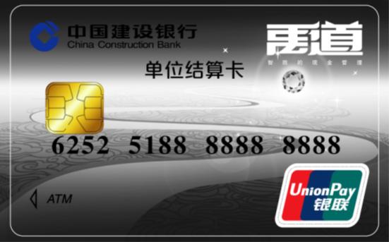 为全面提升单位客户资金结算业务便利性,经中国人民银行批准,中国建设银行将联合中国银联于4月率先向市场发行银联单位结算卡。 早在2011年,建设银行就首先在同业推出了可在全国建设银行系统内(含网点、ATM及POS)凭卡和密码办理现金、转账、消费的单位结算卡产品。三年来,该产品深受市场欢迎,业务发展迅速,已累计发卡136万多张,累计交易5,888万笔,交易额15,881.