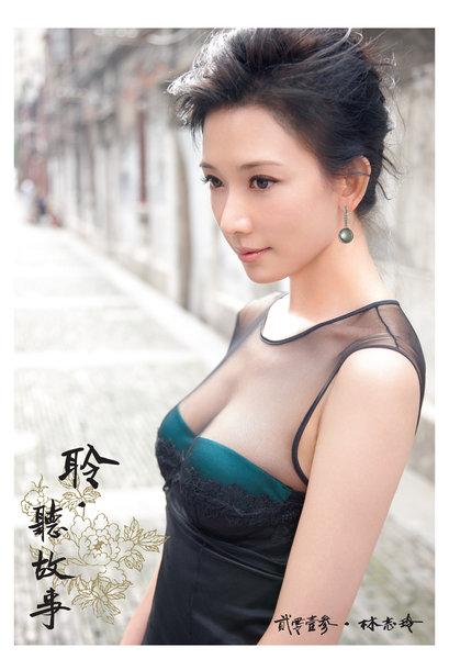 林志玲偏爱透视装 盘点台湾第一美女透视装瞬间