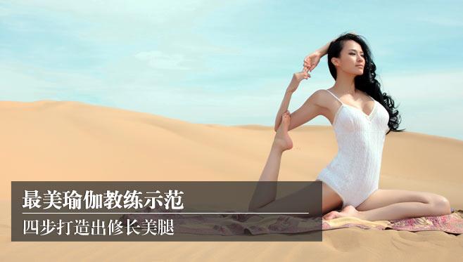 最美瑜伽教练示范 四步打造出修长美腿