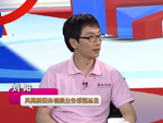凤凰新媒体视频业务部副总监刘阳:闭幕离愁别绪不多