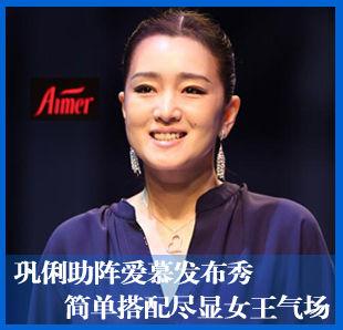 巩俐助阵爱慕发布秀 蓝白简单搭配尽显女王气场