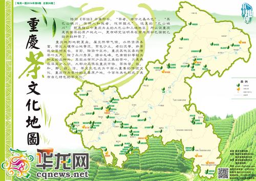 首张《重庆茶文化地图》发布