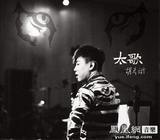 胡彦斌新歌 天黑黑 MV首播 听你熟悉的歌