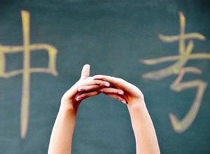 明年南昌中考语数英科目用全省卷