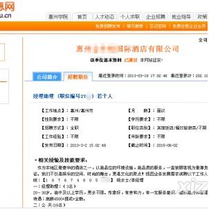 惠州学院通过酒店的注册申请。
