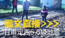 甘肃定西发生6.6级地震