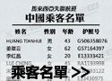 中国乘客名单