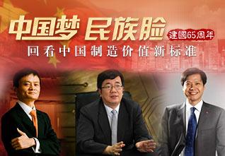 中国梦 民族脸
