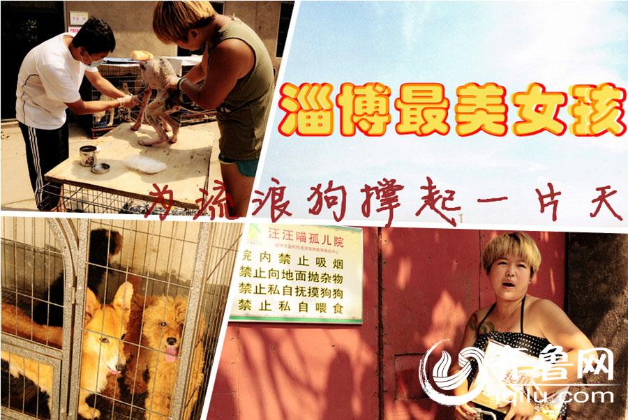 淄博24岁女孩姜色色 为流浪狗建孤儿院
