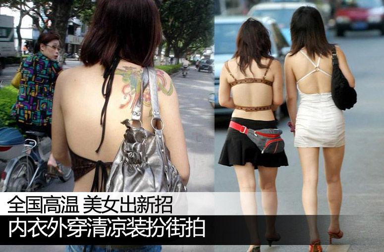 图片街拍超短裙美女图日本街拍美女超短裙图片