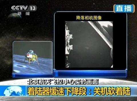 嫦娥三号成功登月 - sxg0720 - 者子