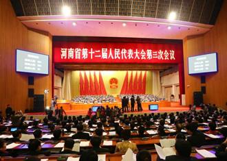 河南省十二届人大三次会议开幕