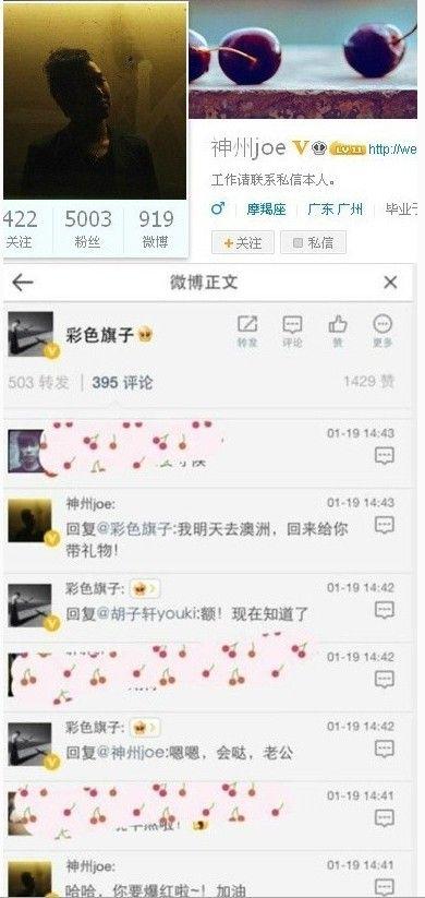 15岁彩旗疑恋28岁富二代 年龄不是问题?