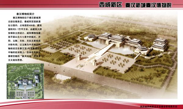 """""""象天法地""""的浪漫主义规划思想.-秦汉新城重点项目建设巡礼"""