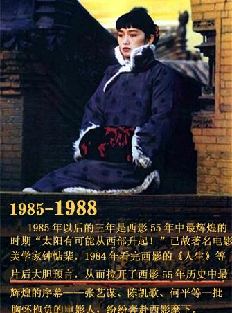 中国电影是从西安电影制片厂走向世界