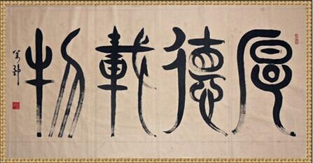 """朱万忠---""""盛世中国""""《柳叶体》创始人献礼建国65周年图片"""