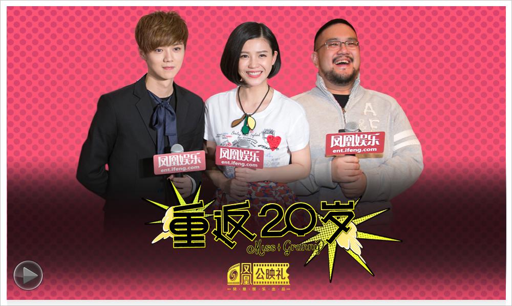 《重返20岁》凤凰公映礼