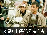 刘德华春运公益广告