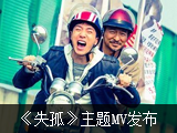 《失孤》MV刘德华哭戏震撼