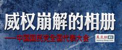 凤凰网福州站即将上线