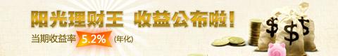 阳光理财王 收益5.2%