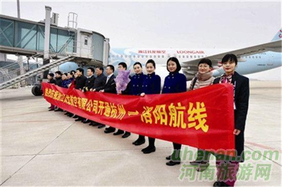 洛阳至杭州航线昨日开通