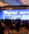 首届中国家居建材品牌发展论坛