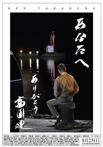 高仓健 高仓/高仓健新片海报