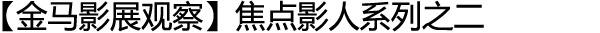 """""""日本导演"""""""