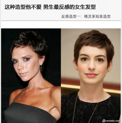 反感的女生发型每个男生对于造型方面的品味与审美不同,虽然当下短发图片