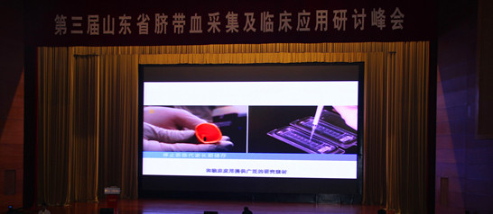 直击第三届山东省脐带血采集及临床应用研讨峰会现场